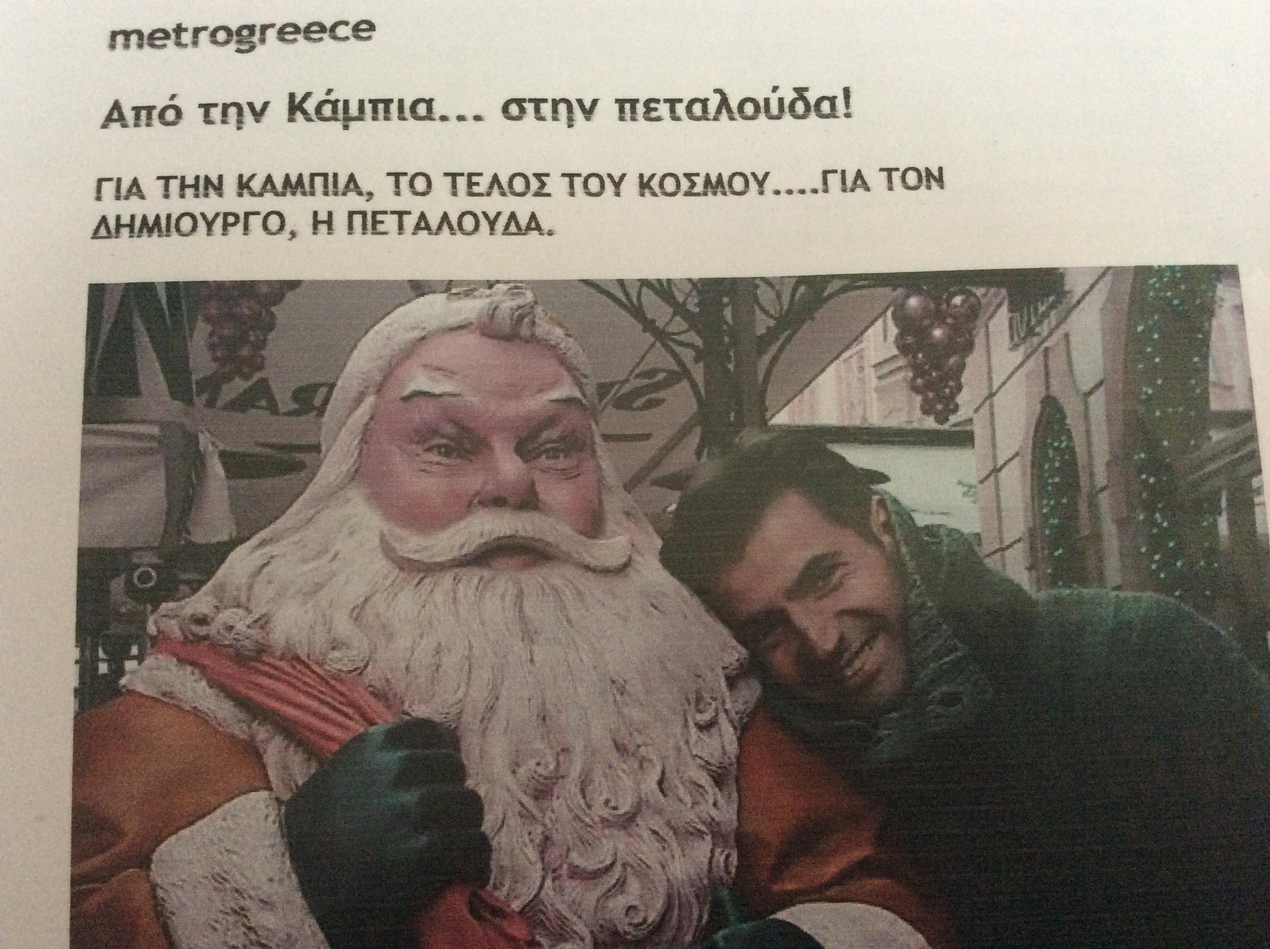 ΝΙΚΟΣ ΜΙΧΑΛΟΠΟΥΛΟΣ