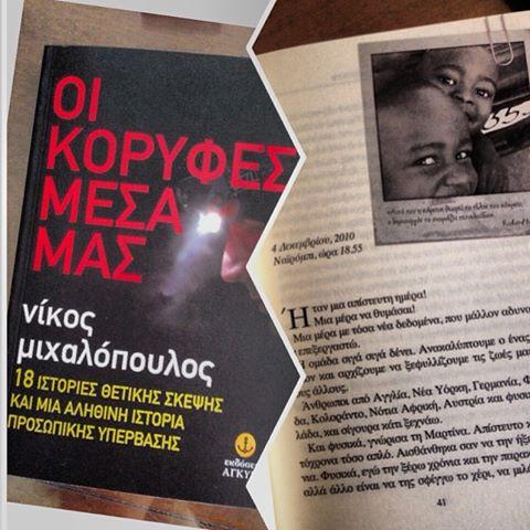 ΝΙΚΟΣ ΜΙΧΑΛΟΠΟΥΛΟΣ ''ΟΙ ΚΟΡΥΦΕΣ ΜΕΣΑ ΜΑΣ'' ΕΚΔΟΣΕΙΣ ΑΓΚΥΡΑ