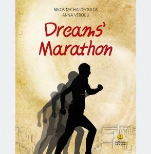 marathonios-oneiron-en