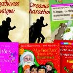 Ο Μαγικός Κόσμος του παιδικού βιβλίου: Συνέντευξη