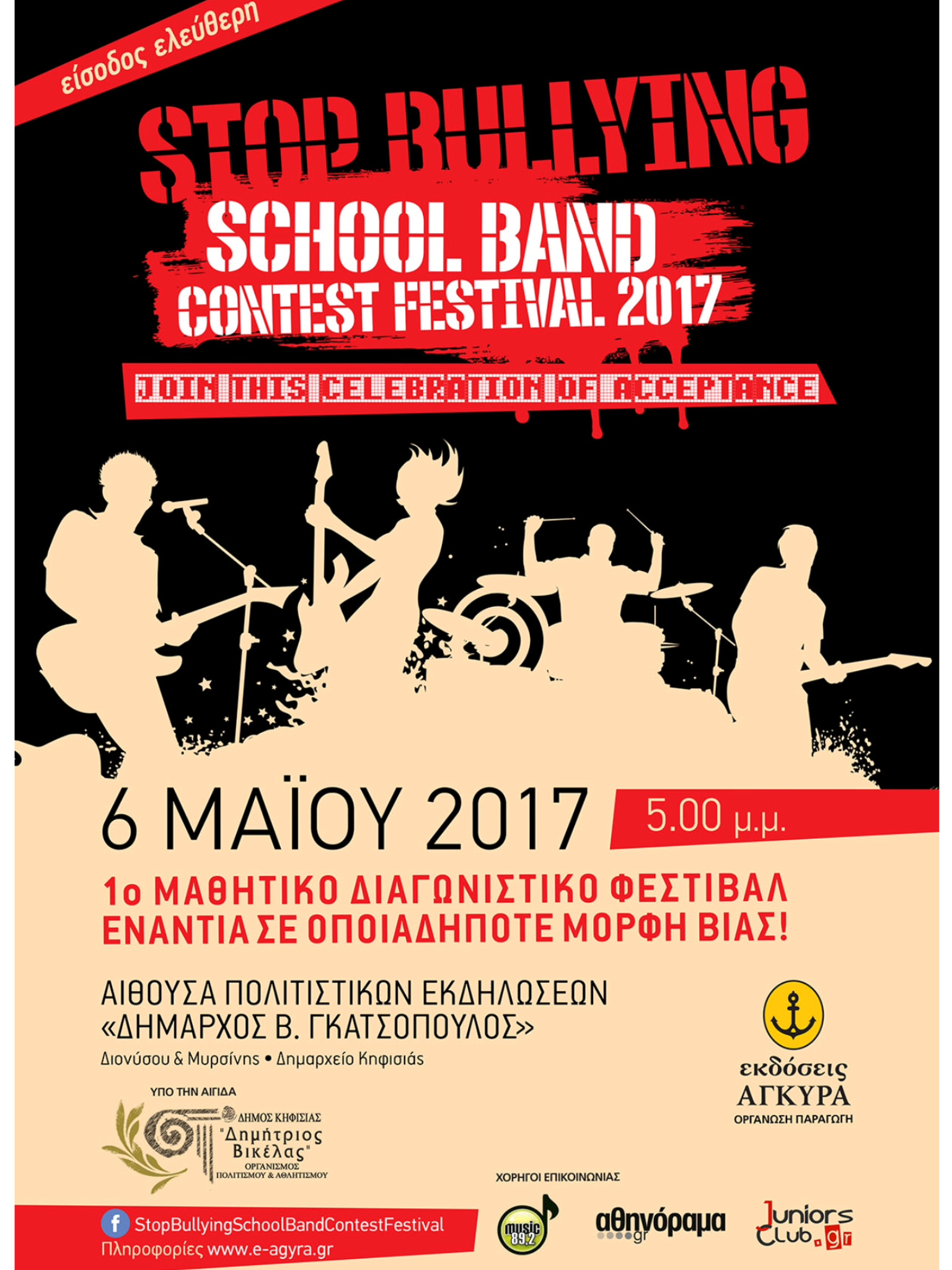 1st SCHOOL BAND CONTEST FESTIVAL