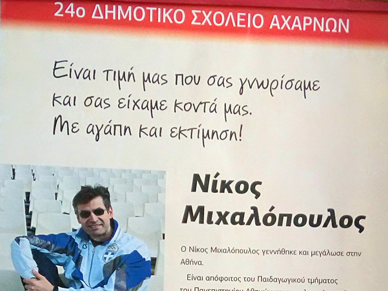 Ο ΝΙΚΟΣ ΜΙΧΑΛΟΠΟΥΛΟΣ ΣΤΟ 24ο ΔΗΜΟΤΙΚΟ ΣΧΟΛΕΙΟ ΑΧΑΡΝΩΝ