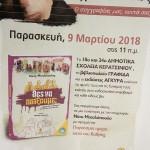 """Το 18ο και 24ο Δημοτικά Σχολεία Κερατσινίου υποδέχονται τον συγγραφέα Νίκο Μιχαλόπουλο και το νέο του βιβλίο """"ΘΕΣ ΝΑ ΠΑΙΞΟΥΜΕ;"""""""