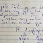 ΤΟ 20ο Δημοτικό Σχολείο Αιγάλεω υποδέχεται τον συγγραφέα Νίκο Μιχαλόπουλο στα εγκαίνεια της 1ης Έκθεσης Βιβλίου του