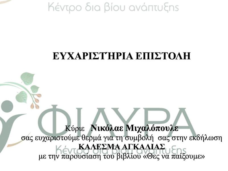 Ο ΝΙΚΟΣ ΜΙΧΑΛΟΠΟΥΛΟΣ ΣΤΟ ΚΕΝΤΡΟ ΔΙΑ ΒΙΟΥ ΑΝΑΠΤΥΞΗΣ ΦΙΛΥΡΑ