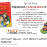 Το βιβλιοπωλείο KITTY,  στη Βούλα, υποδέχεται τον συγγραφέα, Νίκο Μιχαλόπουλο και το best seller του, «Ο Άη Βασίλης φέτος είναι πράσινος»