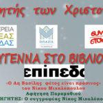 Ο συγγραφέας Νίκος Μιχαλόπουλος ανοίγει την αυλαία του θεσμού «Αφηγητής των Χριστουγέννων» στη Λαμία