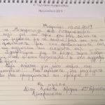 1ο ΓΥΜΝΑΣΙΟ ΑΜΑΡΟΥΣΙΟΥ: «Κύριε Μιχαλόπουλε, μας κερδίσατε, μας μαγέψατε, μας ομορφύνατε την ημέρα»