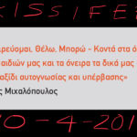 Ο συγγραφέας Νίκος Μιχαλόπουλος συναντά τους γονείς των λιλιπούτειων αναγνωστών του στο Κέντρο Προσχολικής Αγωγής και Νηπιαγωγείο «Kissifer», στο Μαρούσι