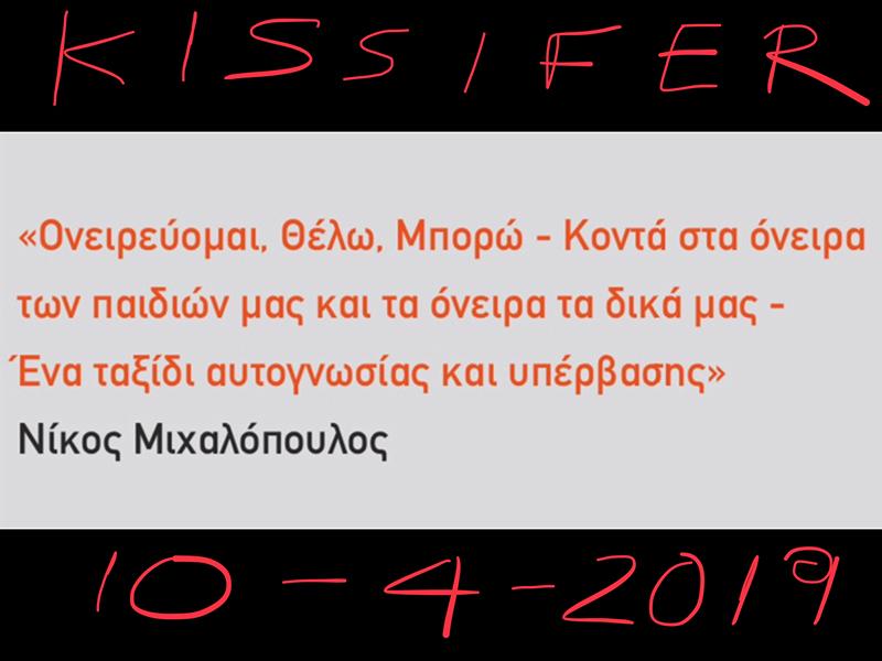 Ο ΝΙΚΟΣ ΜΙΧΑΛΟΠΟΥΛΟΣ ΣΤΟ KISSIFER