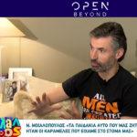 Όλη η συνέντευξη του Νίκου Μιχαλόπουλου στην εκπομπή του Πέτρου Κωστόπουλου στο OPEN BEYOND