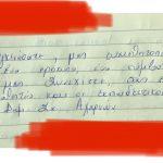 18ο ΔΗΜΟΤΙΚΟ ΣΧΟΛΕΙΟ ΑΧΑΡΝΩΝ: ............. «Κύριε Μιχαλόπουλε, είστε ένα πρότυπο, ένα σύμβολο για τα παιδιά μας. Συνεχίστε!»