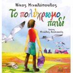 Συνέντευξη του Νίκου Μιχαλόπουλου, με αφορμή την κυκλοφορία του νέου του βιβλίου, με τίτλο «ΤΟ ΠΟΛΥΧΡΩΜΟ ΠΑΙΔΙ»
