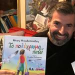 «Τέτοιες ιστορίες αξίζει να διαβάζουμε στα παιδιά» Το ARTSCRIPT για το «ΠΟΛΥΧΡΩΜΟ ΠΑΙΔΙ» του ΝΙΚΟΥ ΜΙΧΑΛΟΠΟΥΛΟΥ