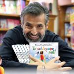 Συνέντευξη του Νίκου Μιχαλόπουλου στο nakasbookhouse.gr με αφορμή το νέο του βιβλίο «ΤΟ ΠΟΛΥΧΡΩΜΟ ΠΑΙΔΙ»