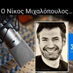 Ο Νίκος Μιχαλόπουλος στον ΣΚΑΙ Κρήτης 92.1