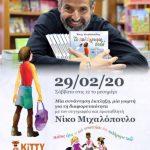 Ο συγγραφέας Νίκος Μιχαλόπουλος για ακόμα μια φορά στο βιβλιοπωλείο ΚΙΤΤΥ, στη Βούλα.