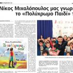 Συνέντευξη του Νίκου Μιχαλόπουλου στον «ΕΘΝΙΚΟ ΚΗΡΥΚΑ» της Νέας Υόρκης