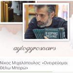 Νίκος Μιχαλόπουλος: «ΚΩΔΙΚΟΣ '21: η επόμενη μέρα»