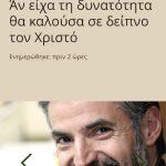 Νίκος Μιχαλόπουλος: Αν είχα τη δυνατότητα θα καλούσα σε δείπνο τον Χριστό