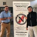 Ο Νίκος Μιχαλόπουλος ανοίγει το webinar της Ακαδημίας Ποδοσφαίρου «Νικητές» για τον καταλυτικό ρόλο του αθλητισμού στις ζωές των παιδιών