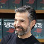 Συνέντευξη του Νίκου Μιχαλόπουλου στη Βικτώρια Αλεξίου για τις κορυφές μέσα μας...