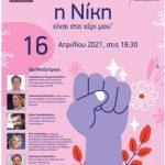 Ο Νίκος Μιχαλόπουλος μιλάει για την έμφυλη βία στον αθλητισμό στη εκδήλωση του Συμβουλευτικού Κέντρου Υποστήριξης Γυναικών-Θυμάτων βίας του Δήμου Αλεξανδρούπολης
