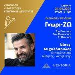Ο Νίκος Μιχαλόπουλος άνοιξε την εκδήλωση της Mentoria στον πυλώνα της Αυτογνωσίας, της Αυτοβελτίωσης και των Κοινωνικών Δεξιοτήτων.