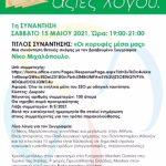 Ο συγγραφέας Νίκος Μιχαλόπουλος ανοίγει τις «Συναντήσεις...Άξιες Λόγου» του Σώματος Ελληνικού Οδηγισμού